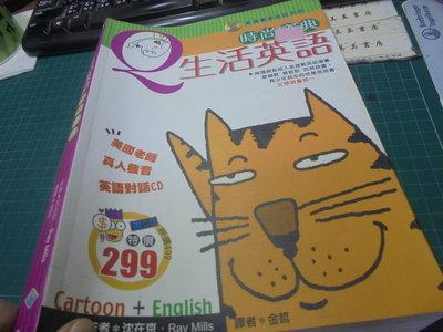 看漫畫學英語 生活英語附碟幽默輕鬆英文學習2005年版位大玻2-3