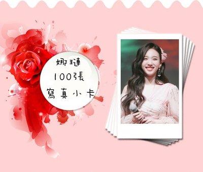 【TWICE】林娜璉 寫真小卡/LOMO卡100張 應援卡 個人照片小卡 H-159 Nayeon 娜璉