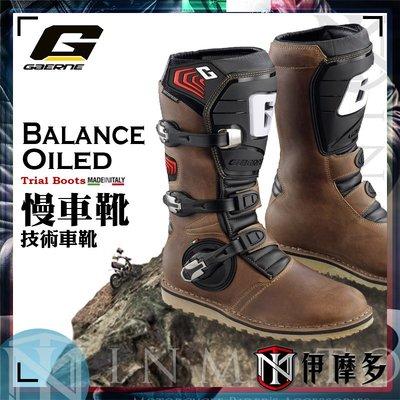 伊摩多※義大利Gaerne 防水款 技術車靴 Balance Oiled 慢車慢爬靴 。咖啡2532-013