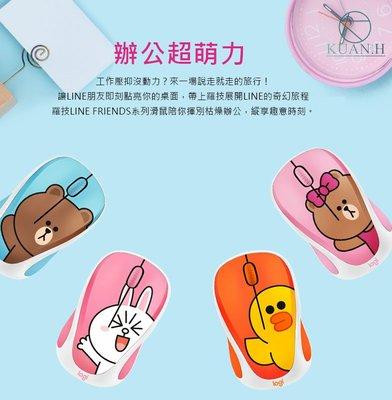 【售完不補】M238限定版 |羅技&LINE 無線滑鼠 熊大Brown 兔兔Cony 莎莉Sally 熊熊Choco