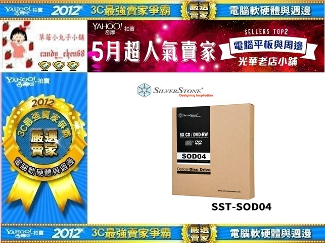 【35年連鎖老店】SilverStone 銀欣 SST-SOD04 9.5mm DVD 薄型燒錄機有發票/1年保固