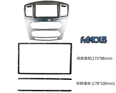全新 MITSUBISHI 三菱 Grunder 銀色 專用面板框 2DIN框 2005年~2009年