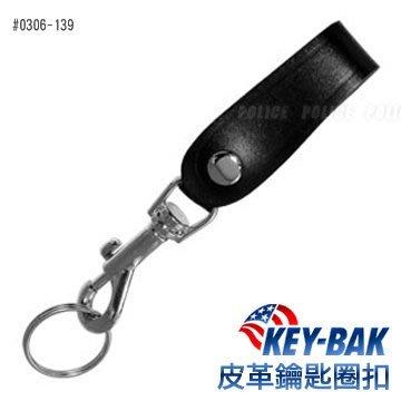 【EMS軍】美國KEY-BAK皮革鑰匙圈扣-(公司貨) # 0306-139 ( 銀色 )