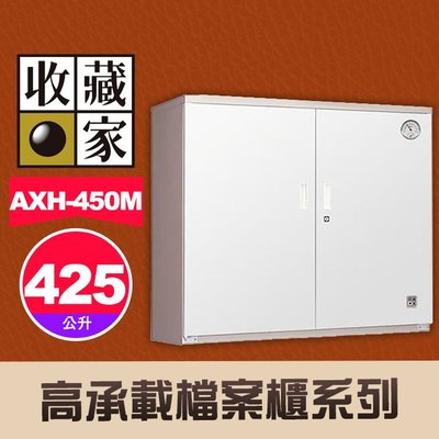 【425公升】收藏家 AXH-450M 左右雙門大型電子防潮櫃箱 高乘載系列  庫房 公務 資產保存 (隱密門) 屮Z7