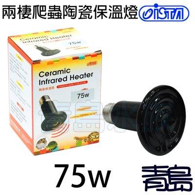 B。。。青島水族。。。I-H587台灣ISTA伊士達-兩棲爬蟲陶瓷保溫燈 陶瓷放熱器 紅外線 取暖燈==75W/黑色