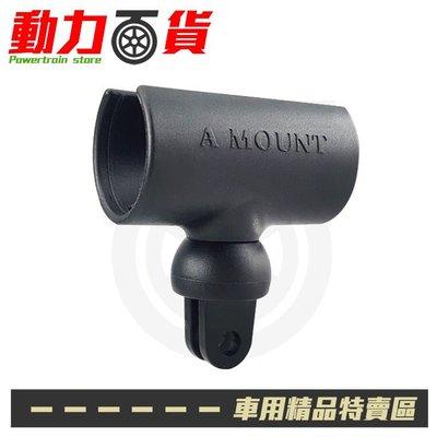 獵豹 NO6605 GP轉換支架 X330 X系列 行車紀錄器 攝影機 機車 自行車 登山 極限運動