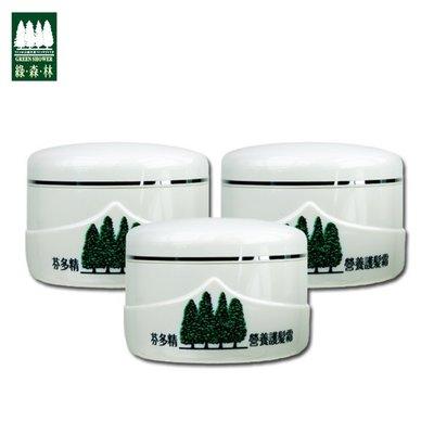 【綠森林】芬多精營養護髮霜300g三瓶組→頭髮 柔順 光澤 有彈性 膠原蛋白