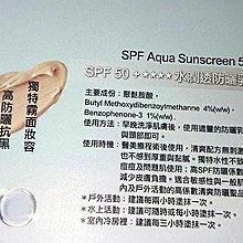(正品公司貨)溫士頓Dr.PGA SPF-50+ 水淨透防曬乳(裸色)30ML