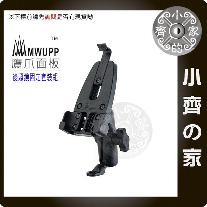 MWUPP 五匹 鷹爪 機車 重機 GOGORO 電動車 後照鏡 手機架 導航架 手機導航 小齊的家