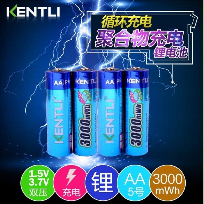 5Cgo【現貨】壽命三年 KENTLI金特力5號(台3號)AA 或7號(台4號)AAA 真正1.5V充電鋰電池八顆 含稅