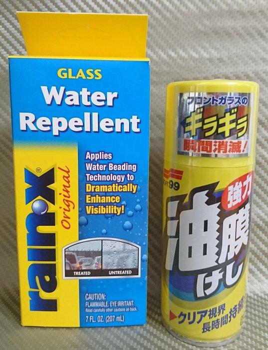 (C+西加小站) SOFT 99 超級油膜去除劑 + RAINX 潤克斯 潑水劑 +BMW Group 濃縮雨刷精