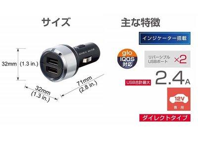 SEIKO 2USB充電器2.4A12V車 EM 155