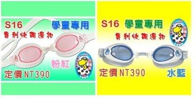 ☆小薇的店☆(台灣製造)正光SAKEO矽膠快調恐龍蛋兒童泳鏡特價290元NO.S16(藍/橘)