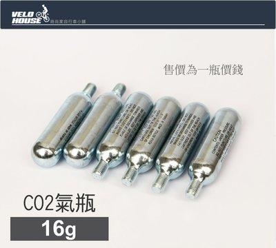 【飛輪單車】(促銷版)台灣CO2打氣筒專用修補鋼瓶/16g補充氣瓶(1瓶20元)[2324]
