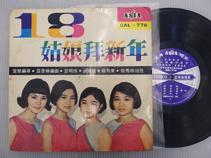 【柯南唱片】18姑娘拜新年//莊明珠.洪瑞蘭//sal-776>>10吋LP