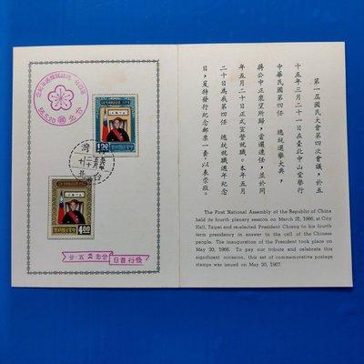 【大三元】臺灣貼票卡-紀111四任總統就職週年~加蓋發行首日戳+紀念戳.56.5.20(55S)