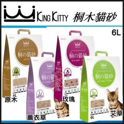 【二包免運】*WANG*KING KITTY國王貓砂-環保木砂系列 桐木木屑砂-貓砂6L/包 有四種配方可選