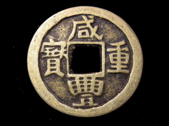 【 金王記拍寶網 】T651 咸豐重寶 當五 銅錢一枚 ~ ( 清代第七位皇帝 咸豐 )