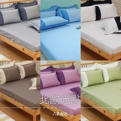 《40支紗》雙人特大床包/枕套/3件式【共6色】北歐光點 100%精梳棉 -麗塔寢飾-