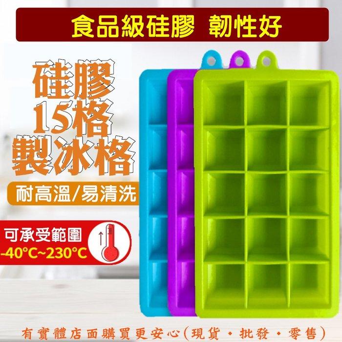 60039-266-興雲網購【硅膠15製冰格】硅膠做冰塊 模具家用 冰格冰箱 凍冰塊 製冰盒 方形冰格 儲存盒冰