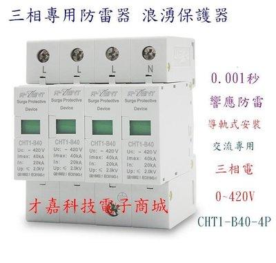 【才嘉科技】三相防雷器 浪湧保護器 4P 40KA 突波保護 過電壓保護 防雷開關CHT1-B40-4P (附發票)