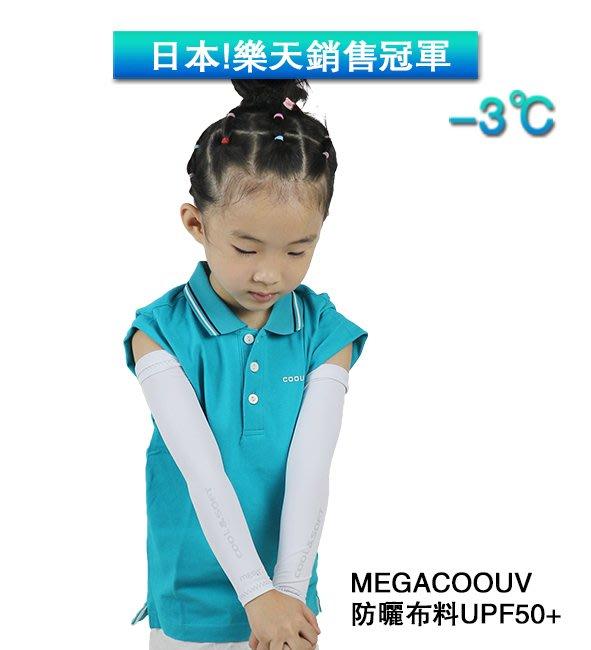藍鯨高爾夫【MEGACOOUV】兒童防曬涼感袖套 冰絲涼感/彈性透氣/UPF50+/防紫外線/戶外運動/騎車手臂遮陽