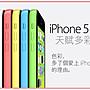 免運+送清水套+鋼化膜 Apple iPhone 5C 16G版 智慧型手機 800萬畫素/
