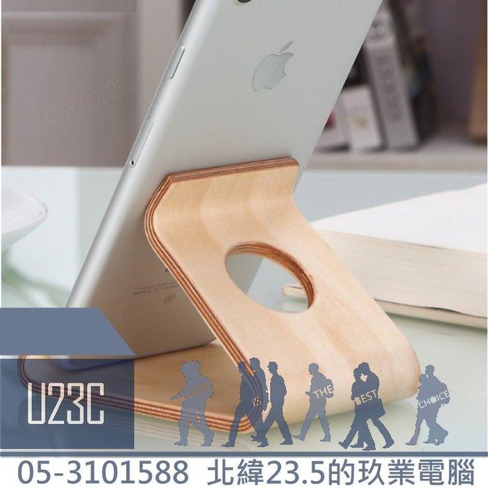『嘉義U23C公司貨開發票』木製 手機架 平板架