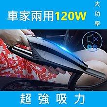 【台灣現貨】車載吸塵器 車用 充電 汽車內 家用 兩用 專用小車型 大功率 強力 迷你