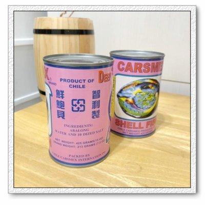 智利 寶富牌 南美貝 媲美鮑魚 頂級南美貝罐頭 年節禮品 年菜 送禮自用 3罐優惠組合 正品 現貨 [玩泥巴]