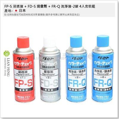 【工具屋】*含稅* FP-S 浸透液 + FD-S 現像劑 + FR-Q 洗淨液-2罐 4入套裝組 浸透探傷劑 裂紋細孔