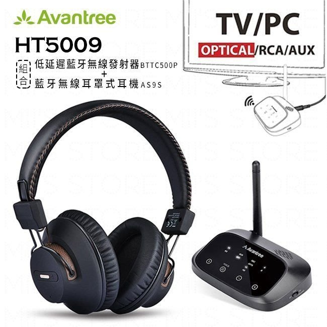 黑熊館 Avantree HT5009 影音同步低延遲藍牙發射器+藍牙耳機組合-光纖/RCA/AUX電視影音無線傳輸