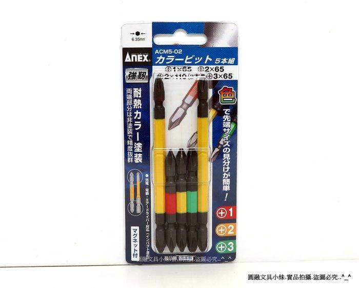 【圓融工具小妹】含稅 日本 ANEX 高品質 強韌 精密 電動起子 電鑽替頭 十字 起子頭 5入 ACM5-02