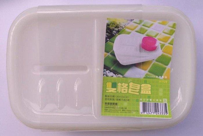 A1129 肥皂盒 雙格皂盒