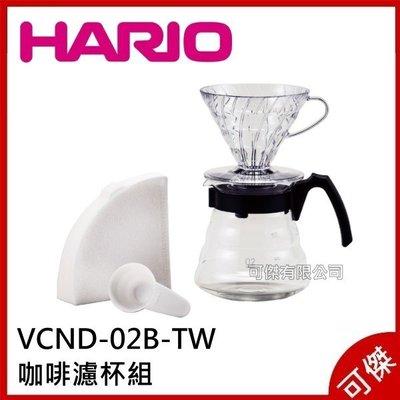 HARIO 2019新款 VCND-02B-TW 咖啡濾杯組 V60系列 600ml 玻璃王 日本製 1-4杯