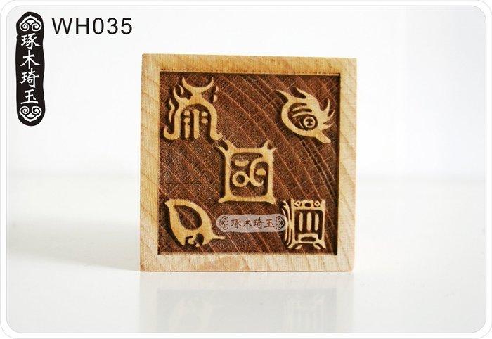 【琢木琦玉】WH035 桃木 道教法印:五嶽真形圖 轉運護身 辟邪納福:法印 印章