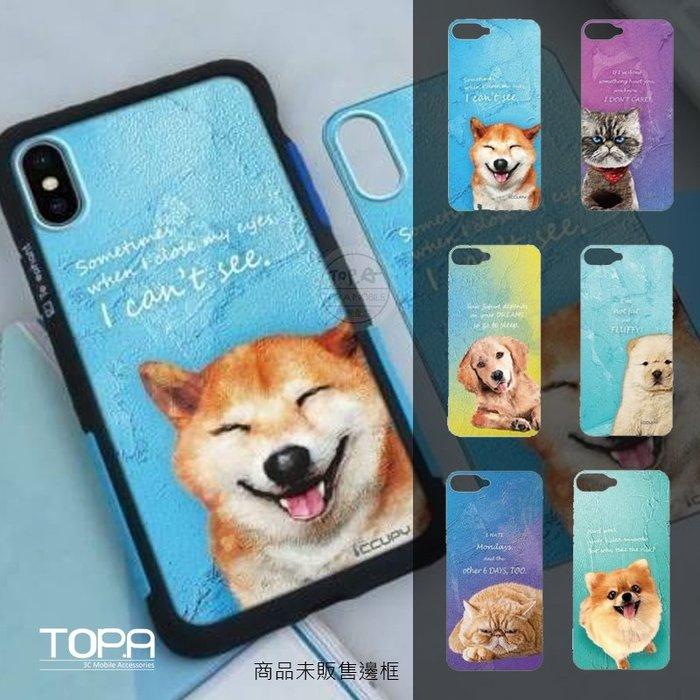 彩繪背板 蘋果 I7+ I8+ I6+ 6S+ 太樂芬背板 狗 貓 柴犬 背板 保護板 IPHON 7 8 6 PLUS