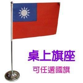 【OS06a】桌上旗座用中華民國國旗