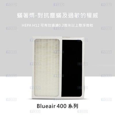 蟎著媽副廠 濾網 長效加強版適用 400 403 480i 450E Blueair 空氣清淨機 Blueair濾網