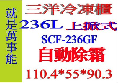 *萬事能*236公升【台灣三洋 自動除霜 上掀式 冷凍櫃】SCF-236GF做生意好幫手另售SCF-320GF