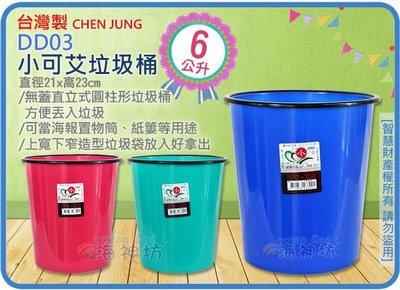 =海神坊=台灣製 DD03 小可艾垃圾桶 圓形紙林 資源回收桶 收納桶 環保桶 6L 110入3750元免運