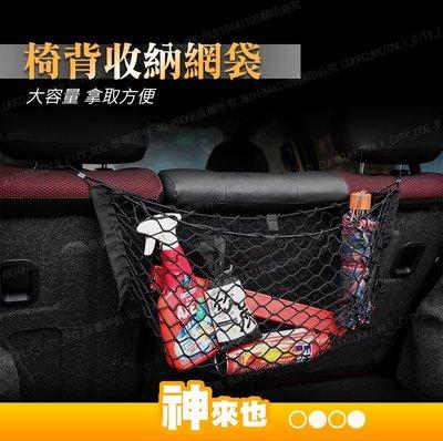 車用後座椅背雙層收納網(雙扣) 椅背置物網 椅背雙層掛網 後排網 網兜 置物袋 頭枕置物網 收納網 雜物【神來也】
