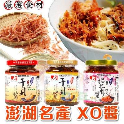 澎湖名產 XO干貝醬 櫻花蝦醬[TW00234]健康本味