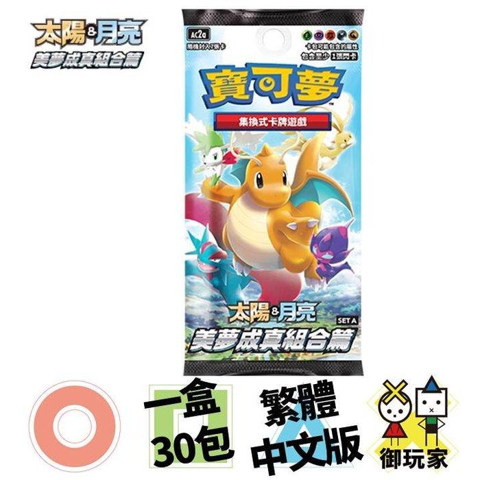 現貨 寶可夢 PTCG 第二彈卡牌 美夢成真 SetA 1盒30包[EX30134]