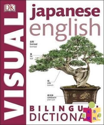 [文閲原版]日語英語雙語圖解字典 2016版 英文原版 DK Dictionaries Japanese-English