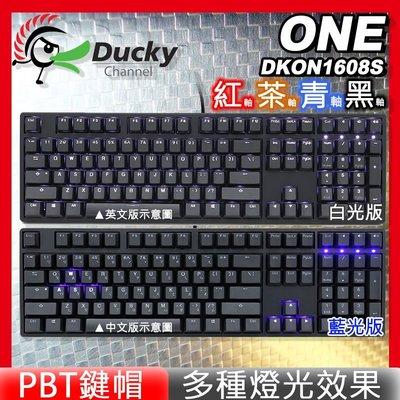Ducky 鴨子 ► One 108鍵 DKON1608S ► 藍燈 白燈 青軸 茶軸 紅軸 電競鍵盤 機械鍵盤