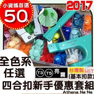 Athena NaNa 寶貝釦 材料 新手入門優惠組5色(基本款扣)塑膠四合釦 四合釦 尿布釦 樹脂四合扣 寶貝扣