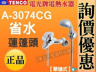 【東益氏】TENCO電光牌A-3074CG陶瓷單槍式冷熱混合沐浴蓮蓬頭 售三角牌水龍頭 陶瓷立栓