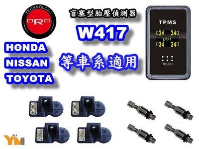ORO W417ta TOYOTA車系 盲塞式胎內省電型 自動定位 全機保固兩年 搭配輪胎另有優惠 另有多款型號販售中