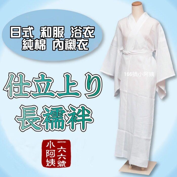 756d8522621 【166號小阿姨】日式傳統肌襦袢浴衣和服裡衣襯衣內